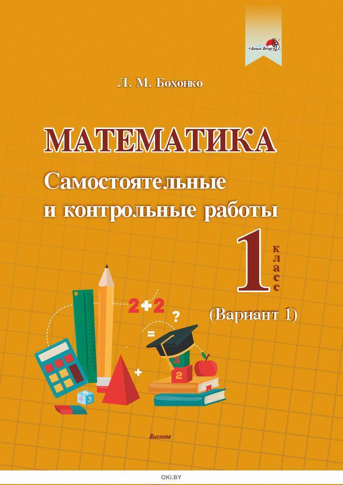 Математика. Самостоятельные и контрольные работы. 1 класс (Бохонко Л. М. / 2020) Вариант 1