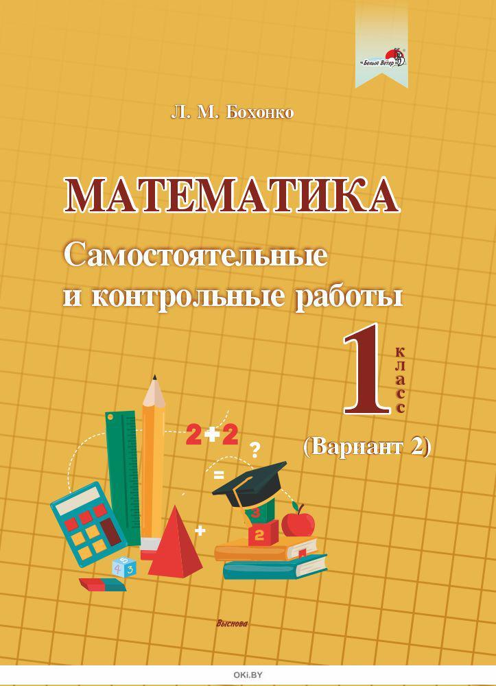 Математика. Самостоятельные и контрольные работы. 1 класс (Бохонко Л. М. / 2020) Вариант 2