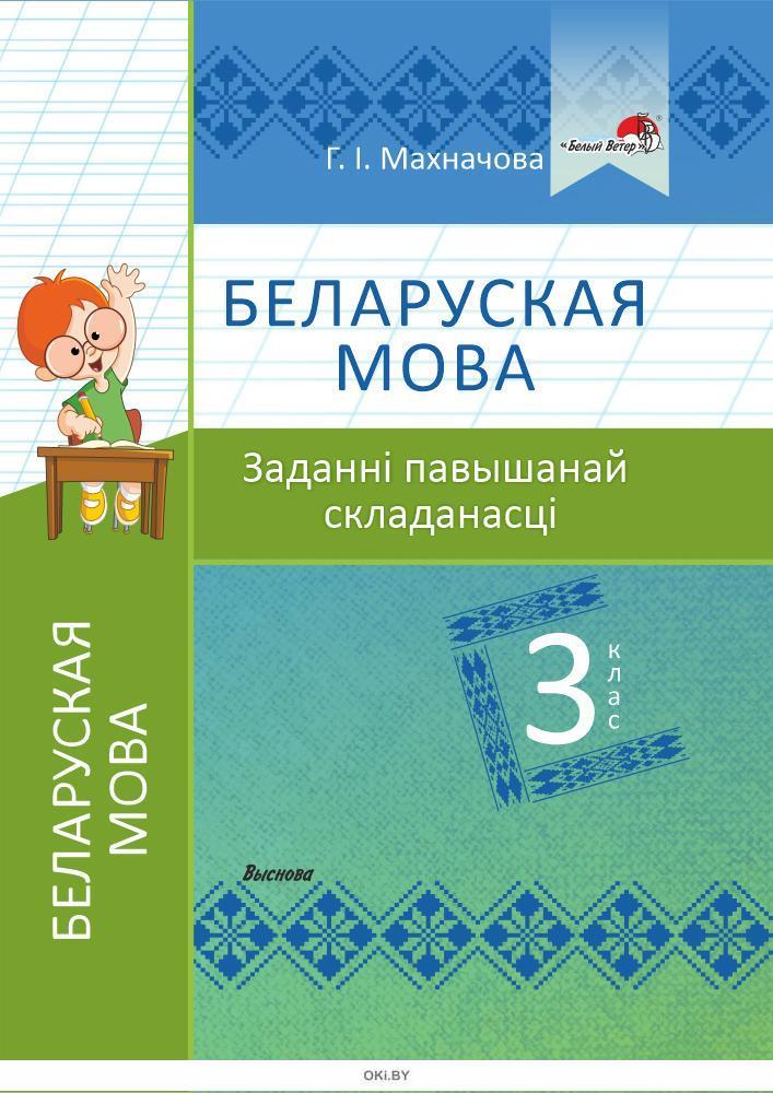 Махначова Г.І. Беларуская мова. 3 клас. Заданні павышанай складанасці 2021