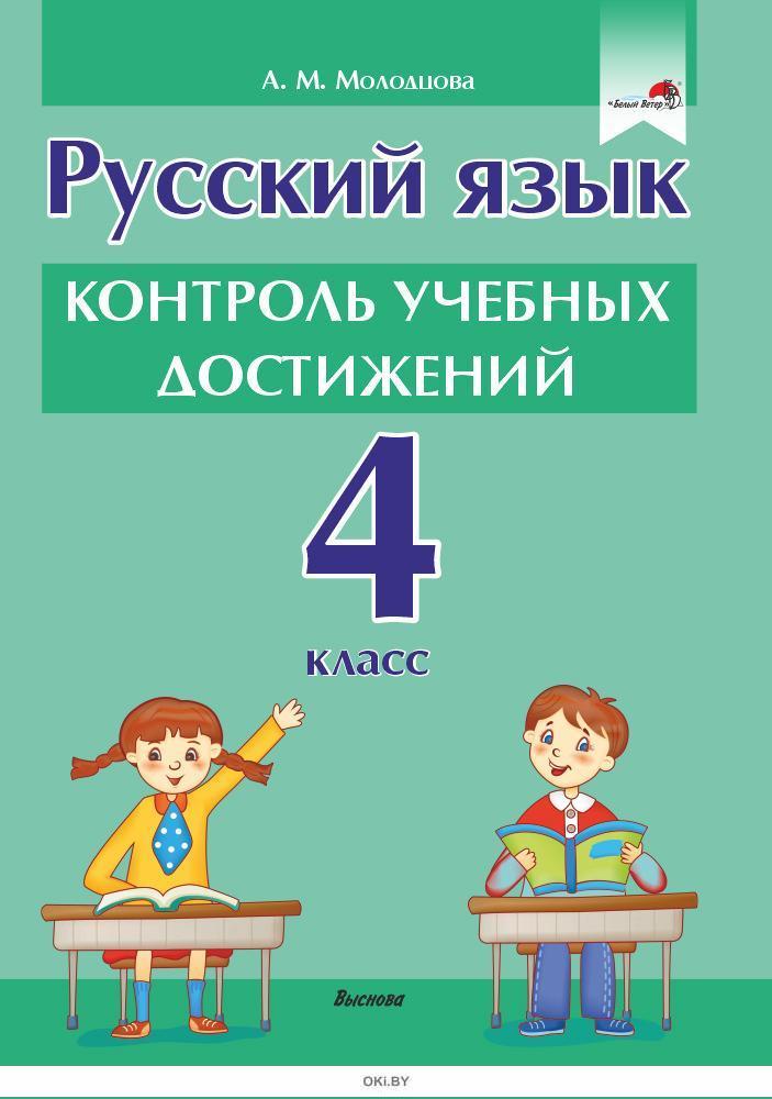 Молодцова А.М. Русский язык. Контроль учебных достижений. 4 класс 2021