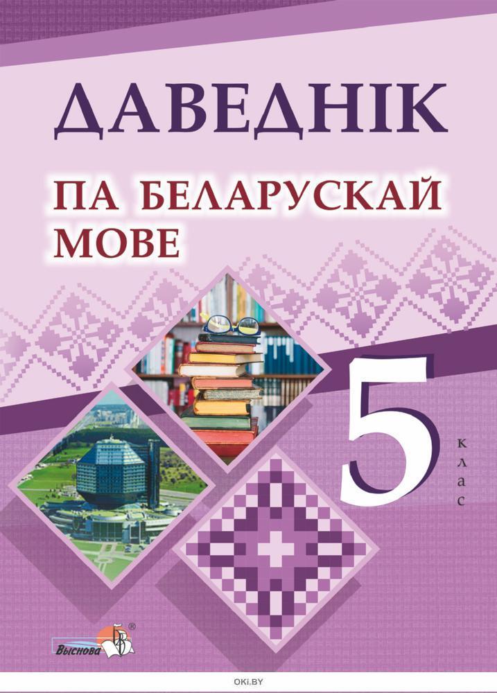 Даведнік па беларускай мове. 5 клас (склад. А. В. Ляўковіч) 2021