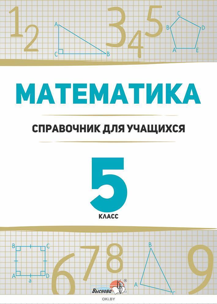Математика. 5 класс : справочник для учащихся (Т. А. Чернова) 2020