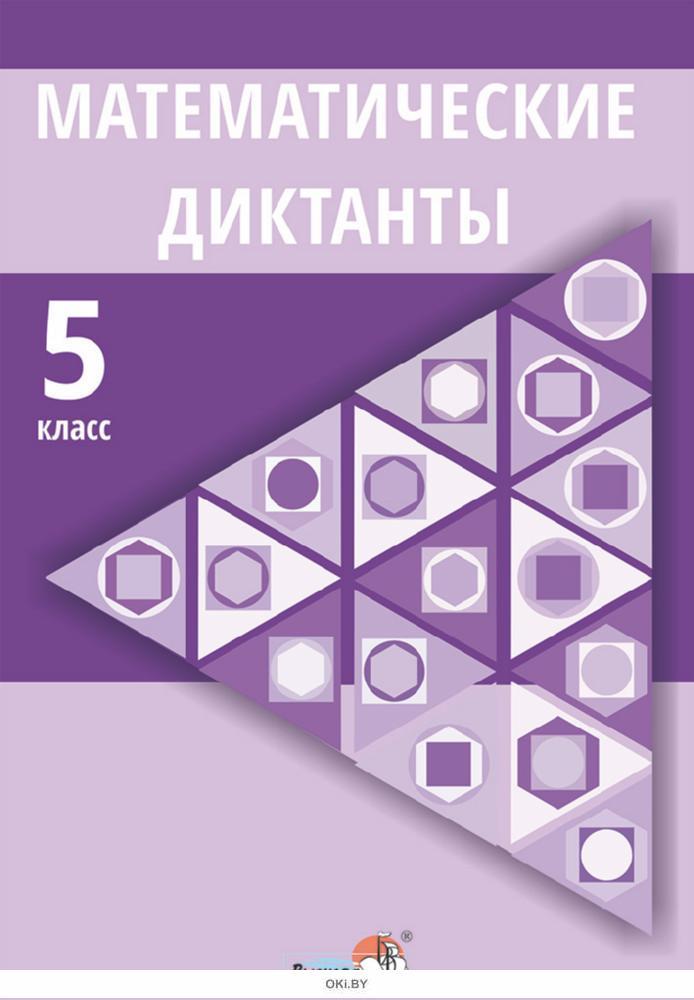 Математические диктанты. 5 класс (Т. А. Чернова / 2020)