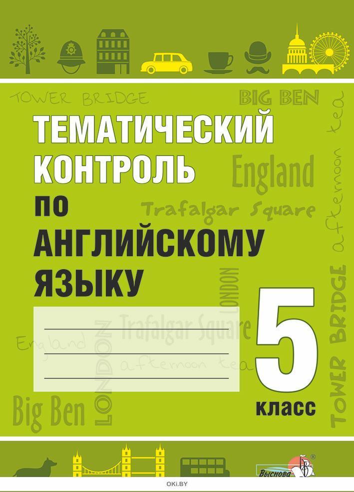 Тематический контроль по английскому языку. 5 класс / отв. М. А. Русакович 2020
