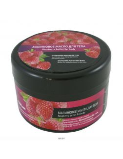 Малиновое масло для тела для сухой кожи