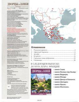 Дворцы и замки Европы № 76. Балканы