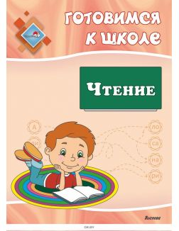 Готовимся к школе. Чтение /  Е. Н. Евтишенкова 2021