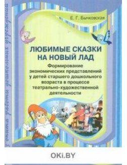 Любимые сказки на новый лад. Для детей старшего дошкольного возраста (Бычковская Е. Г. / 2014)