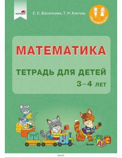 Математика. Тетрадь для детей 3-4 лет (Е. С. Васильева, Т. Н. Кончиц) 2021