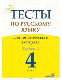 Тесты по русскому языку для тематического контроля. 4 класс. Вариант 1 / Г. И. Мохначёва 2019