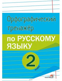 Орфографический тренажёр по русскому языку, 2 класс (Н. Р. Мавлютова / 2021)