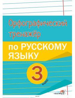 Орфографический тренажёр по русскому языку, 3 класс (Н. Р. Мавлютова / 2021)