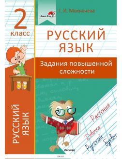 Мохначёва Г.И. Русский язык. 2 класс. Задания повышенной сложности 2021