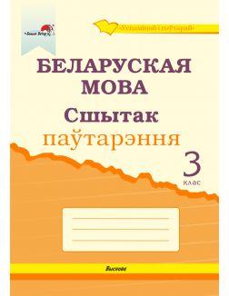 Беларуская мова. Сшытак паўтарэння. 3 клас (А. Самонава / 2020)
