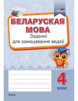 Беларуская мова. Заданні для замацавання ведаў. 4 клас (Н. І. Крытыш / 2021)