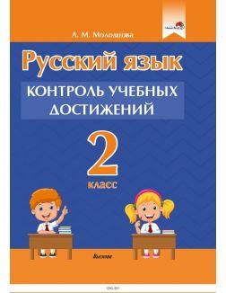 Молодцова А.М. Русский язык. Контроль учебных достижений. 2 класс 2021