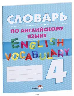 English vocabulary. Form 4. Словарь по английскому языку 2021