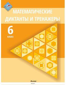 Математические диктанты и тренажеры. 6 класс (Т. С. Туровец, Е. Н. Герасименок / 2020)