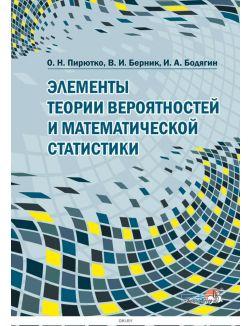 Пирютко О.Н. Элементы теории вероятностей и мат.статист.(гриф)/О.Н.Пирютко, В.И.Берник, И.А. Бодягин 2018