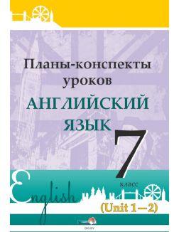 Планы-конспекты уроков. Английский язык. 5 класс (Unit 1-2) / сост. М.А.Русакович, Т.Н. Приходько 2020