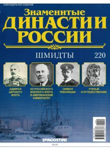 Знаменитые династии России № 220. Шмидты