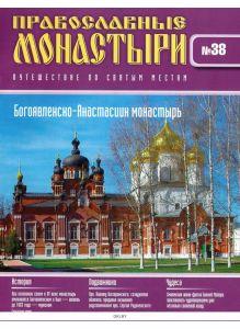 Православные монастыри. Путешествие по святым местам № 38 (21)