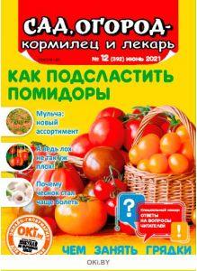 Как подсластить помидоры 12 / 2021 Сад, огород — кормилец и лекарь