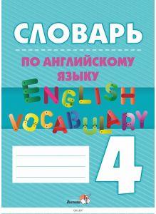 Словарь по английскому языку. English vocabulary. 4 класс 2020