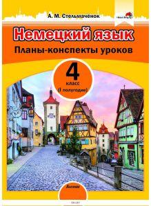Планы-конспекты уроков «Немецкий язык» 4 класс 1 полугодие (Стельмачёнок А. М. / 2021)
