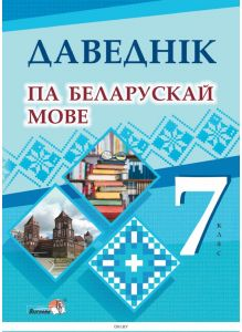 Даведнік па беларускай мове. 7 клас (склад. А. В. Ляўковіч) 2021