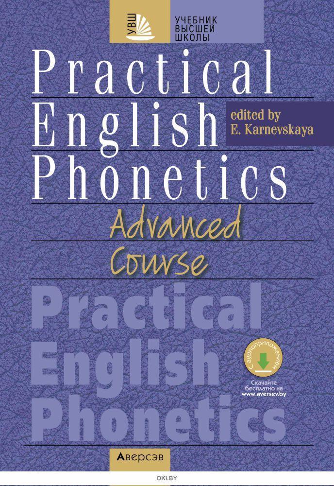 Английский язык, Практическая фонетика на продвинутом этапе обучения