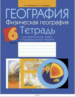 География 6 класс. Тетрадь для практических работ и индивидуальных заданий