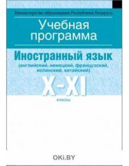 Учебная программа, Иностранный язык (английский, немецкий, французский, испанский, китайский), 10 - 11 кл, (базовый и повышенный уровни, с русским языком обучения)