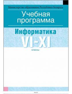 Учебная программа Информатика 6 - 11 класс  (с русским языком обучения)