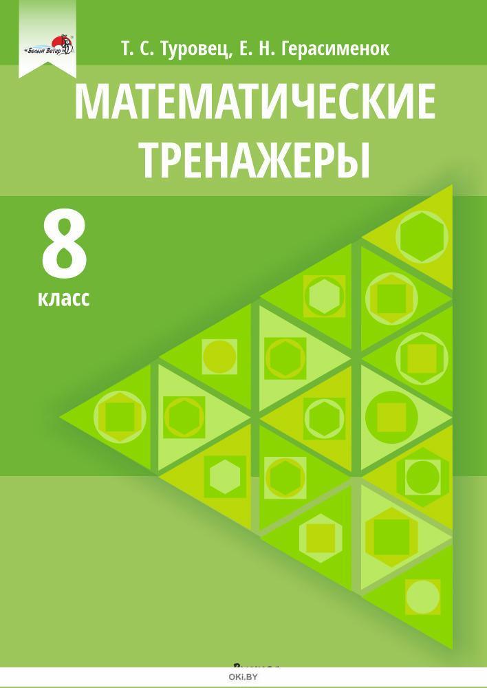 Математические тренажеры. 8 класс (Т. С. Туровец, Е. Н. Герасименок / 2020)