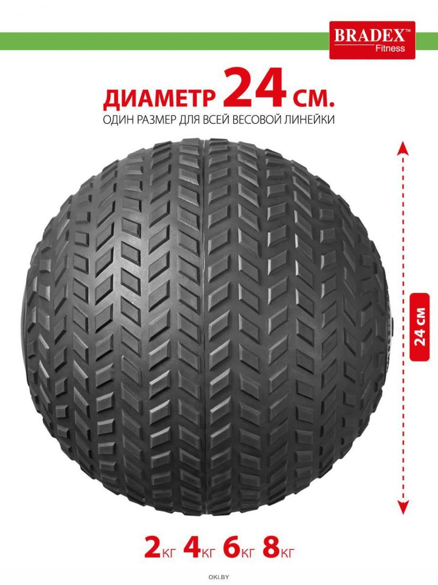 Медбол (слэмбол) с рельефной поверхностью Bradex SF 0709 4 кг