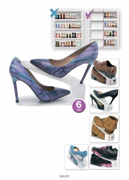 Подставки для обуви 6шт