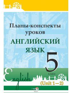 Планы-конспекты уроков. Английский язык. 7 класс (Unit 1-2) / сост. М.А.Русакович и др. 2020