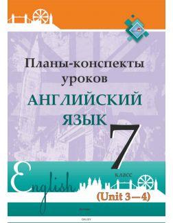 Планы-конспекты уроков. Английский язык. 7 класс (Unit 3-4) / сост. М.А.Русакович, и др. 2019