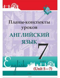 Планы-конспекты уроков. Английский язык. 7 класс (Unit 5-7) / сост. М.А.Русакович и др. 2021