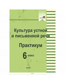 Культура устной и письменной речи. Практикум. 6 класс (Т. В. Демидовец) 2020