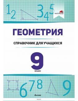 Геометрия. 9 класс: справочник для учащихся / Т. С. Туровец, Е. Н. Герасименок 2021