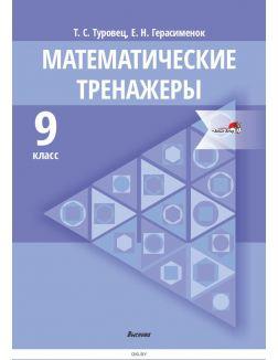 Математические тренажеры. 9 класс (Т. С. Туровец, Е. Н. Герасименок / 2021)