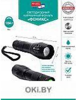 Светодиодный карманный фонарь