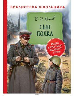 Сын полка (Катаев В. П. )