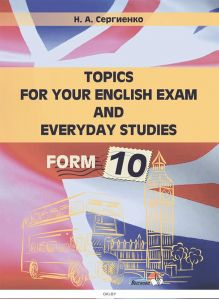 Topics for your English exam and everyday studies. Form 10 2021