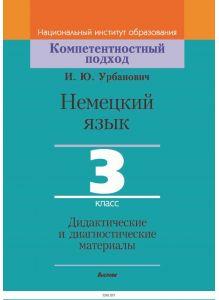 Немецкий язык. 3 класс. Дидактические и диагностические материалы (И. Ю. Урбанович) 2021