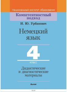 Немецкий язык. 4 класс. Дидактические и диагностические материалы (И. Ю. Урбанович) 2020