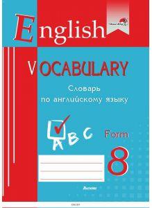 English vocabulary. Form 8. Словарь по английскому языку 2021