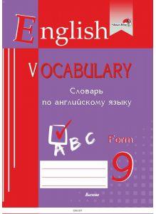 English vocabulary. Form 9. Словарь по английскому языку 2021